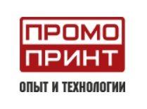 Подарок при заказе промопродукции в ООО «Промо-Принт»!