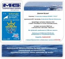 """Приглашение на выставку """"Балтийский Морской Фестиваль""""."""
