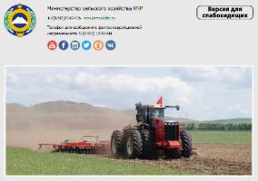 Программа качественного выращивания для АПК Карачаево-Черкесской Республики