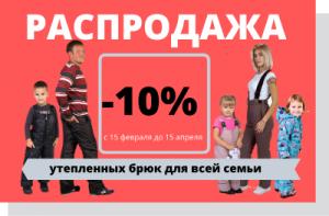 Распродажа -10% от оптовой цены брючного ассортимента