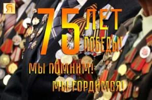 С 75 летием Победы!