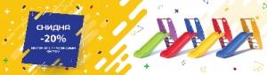 Скидки 20% на детские пластиковые горки для детских площадок