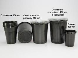 У нас пополнение в семействе черных одноразовых пластиковых стаканчиков