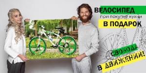 Велосипед в подарок при покупке кухни с фасадами из плитных материалов или МДФ п