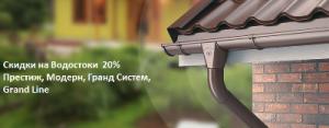 Водосточная система 20% скидки