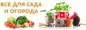 Всё для сада и огорода по выгодным ценам в магазинах «Комфорт»!