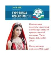 Выставка EXPO-RUSSIA UZBEKISTAN 2019